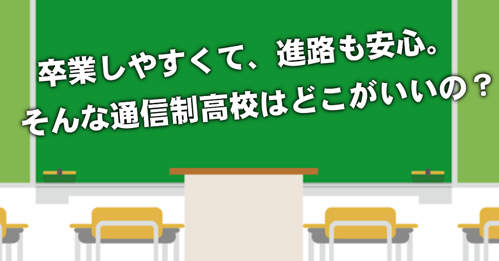 東郷駅で通信制高校を選ぶならどこがいい?4つの卒業しやすいおススメな学校の選び方など