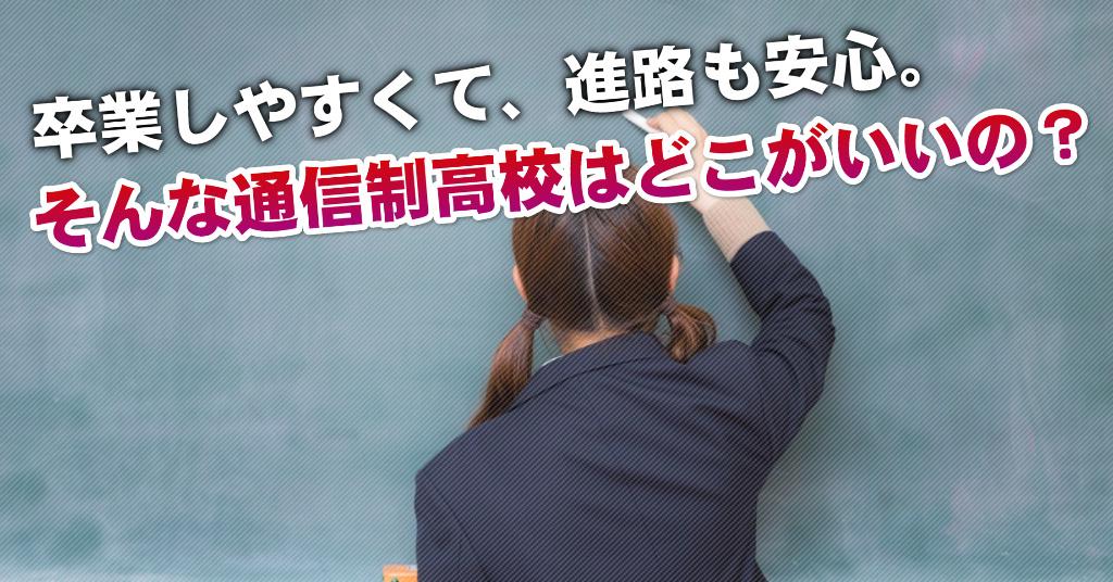 新小平駅で通信制高校を選ぶならどこがいい?4つの卒業しやすいおススメな学校の選び方など