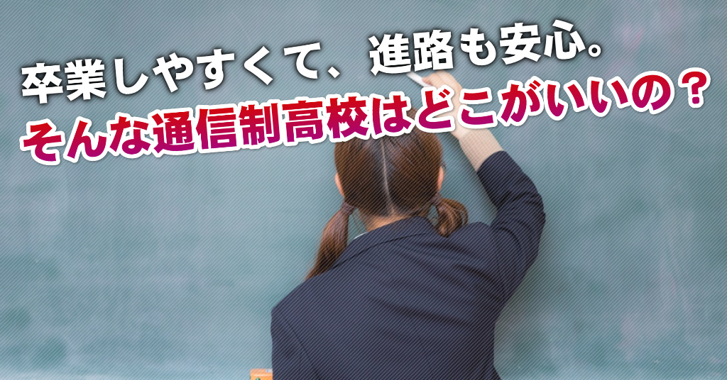 JR河内永和駅で通信制高校を選ぶならどこがいい?4つの卒業しやすいおススメな学校の選び方など