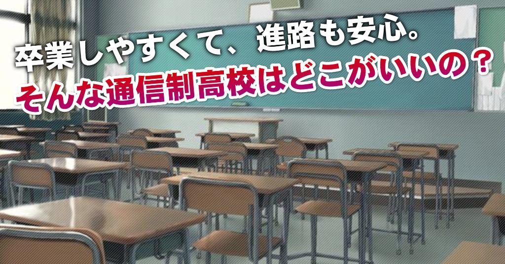 八幡宿駅で通信制高校を選ぶならどこがいい?4つの卒業しやすいおススメな学校の選び方など