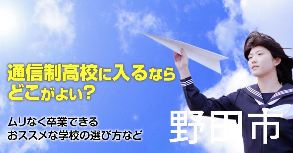 野田市で通信制高校に通うならどこがいい?ムリなく卒業できるおススメな学校の選び方など