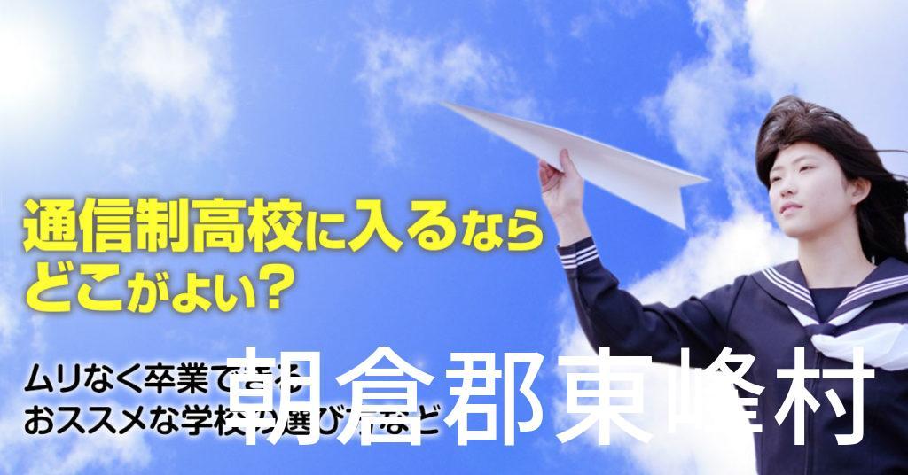 朝倉郡東峰村で通信制高校に通うならどこがいい?ムリなく卒業できるおススメな学校の選び方など