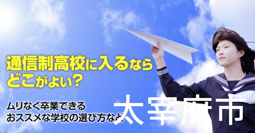 太宰府市で通信制高校に通うならどこがいい?ムリなく卒業できるおススメな学校の選び方など