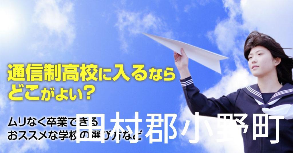 田村郡小野町で通信制高校に通うならどこがいい?ムリなく卒業できるおススメな学校の選び方など