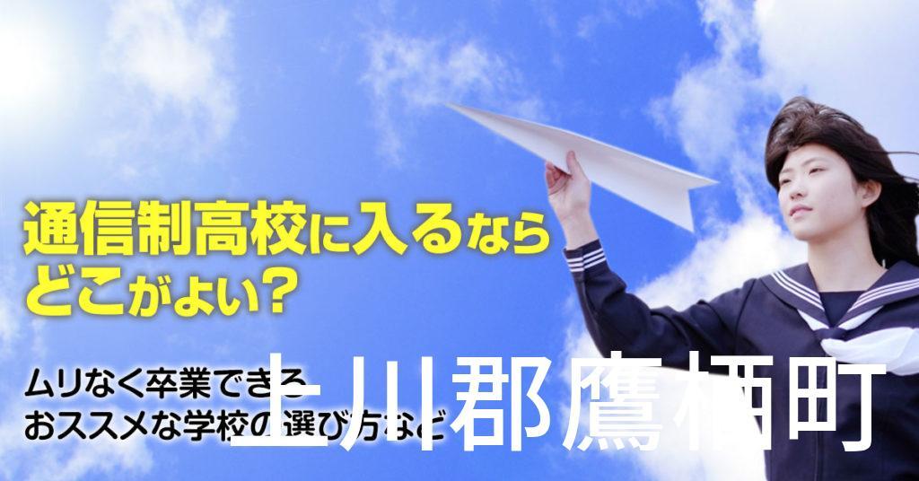 上川郡鷹栖町で通信制高校に通うならどこがいい?ムリなく卒業できるおススメな学校の選び方など
