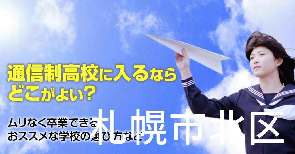 札幌市北区で通信制高校に通うならどこがいい?ムリなく卒業できるおススメな学校の選び方など