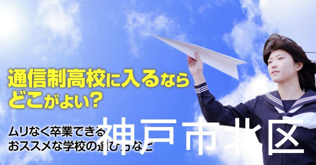 神戸市北区で通信制高校に通うならどこがいい?ムリなく卒業できるおススメな学校の選び方など