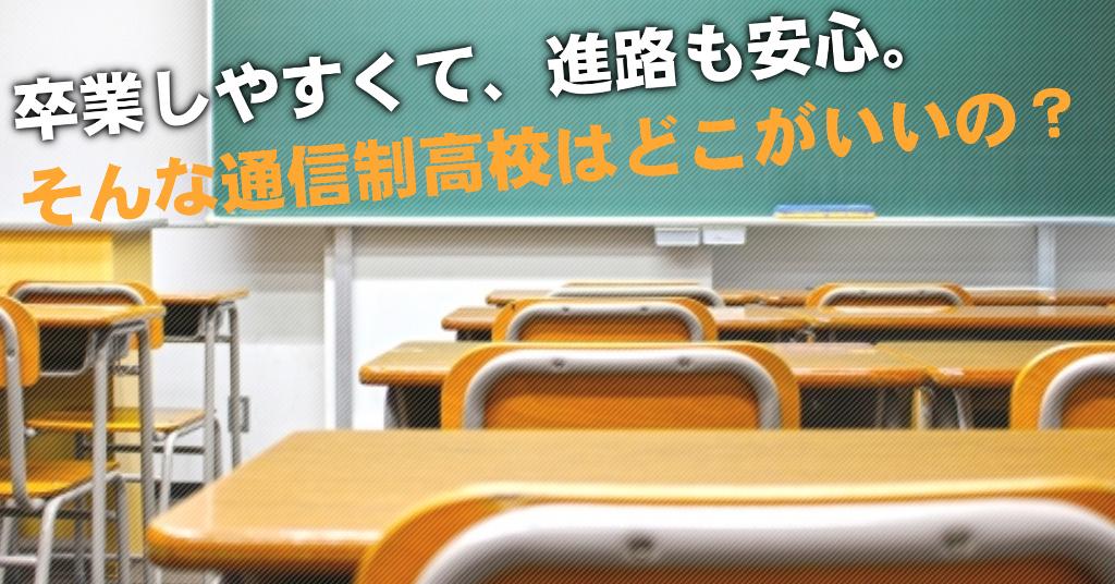鬼越駅で通信制高校を選ぶならどこがいい?4つの卒業しやすいおススメな学校の選び方など