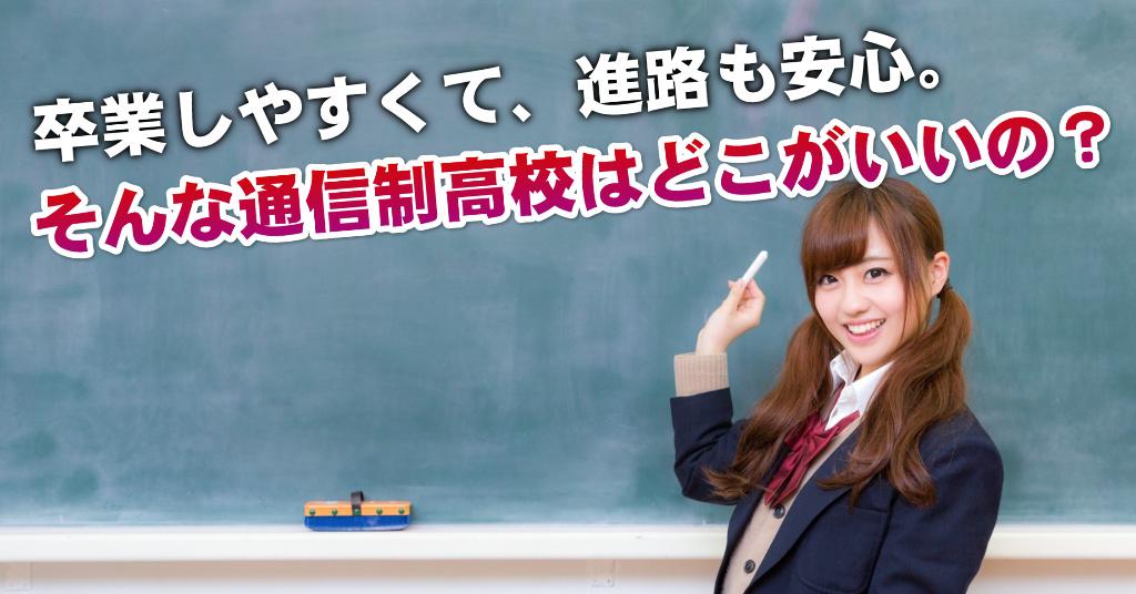 水道町駅で通信制高校を選ぶならどこがいい?4つの卒業しやすいおススメな学校の選び方など