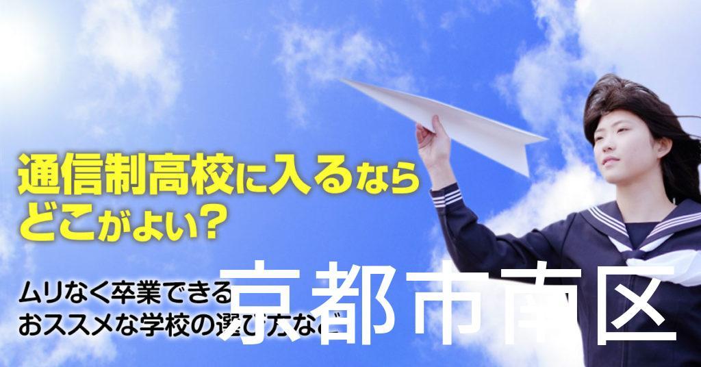 京都市南区で通信制高校に通うならどこがいい?ムリなく卒業できるおススメな学校の選び方など