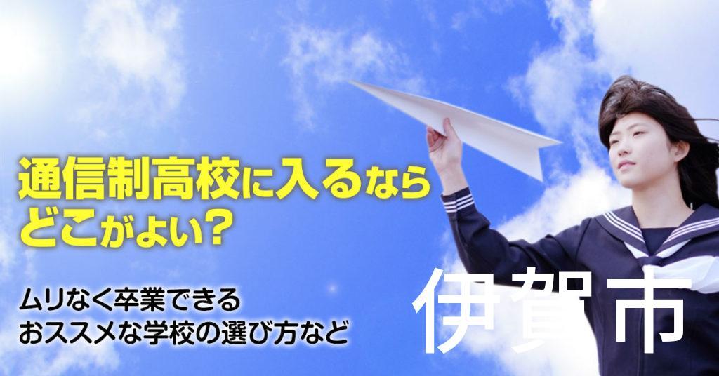 伊賀市で通信制高校に通うならどこがいい?ムリなく卒業できるおススメな学校の選び方など