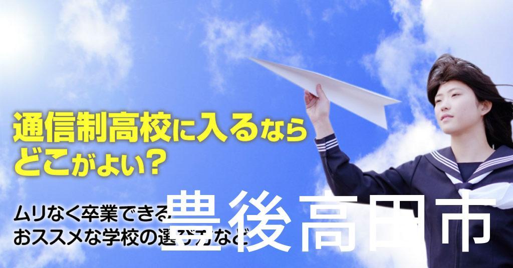 豊後高田市で通信制高校に通うならどこがいい?ムリなく卒業できるおススメな学校の選び方など