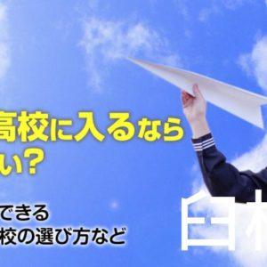 臼杵市で通信制高校に通うならどこがいい?ムリなく卒業できるおススメな学校の選び方など