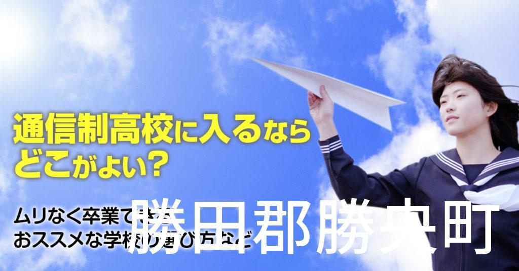 勝田郡勝央町で通信制高校に通うならどこがいい?ムリなく卒業できるおススメな学校の選び方など