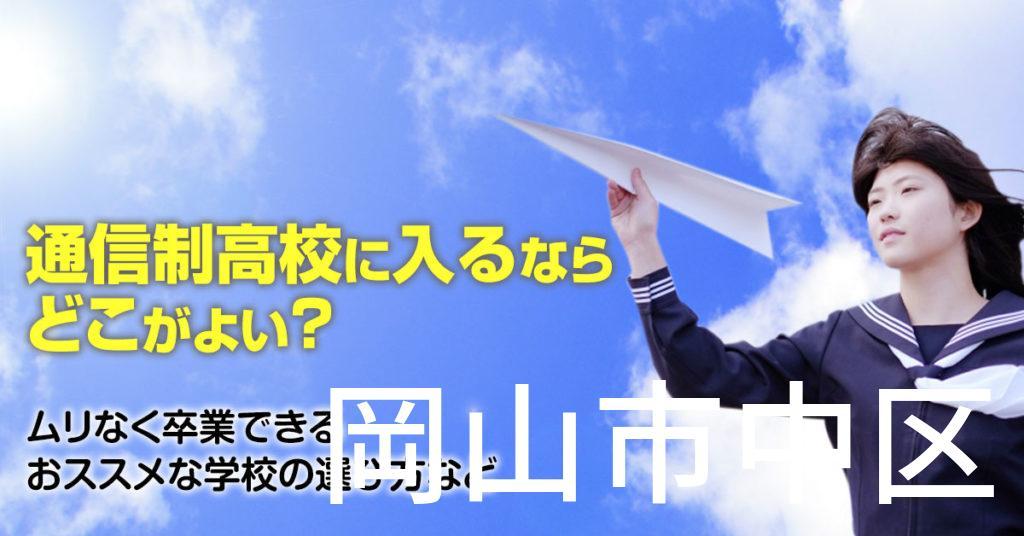 岡山市中区で通信制高校に通うならどこがいい?ムリなく卒業できるおススメな学校の選び方など