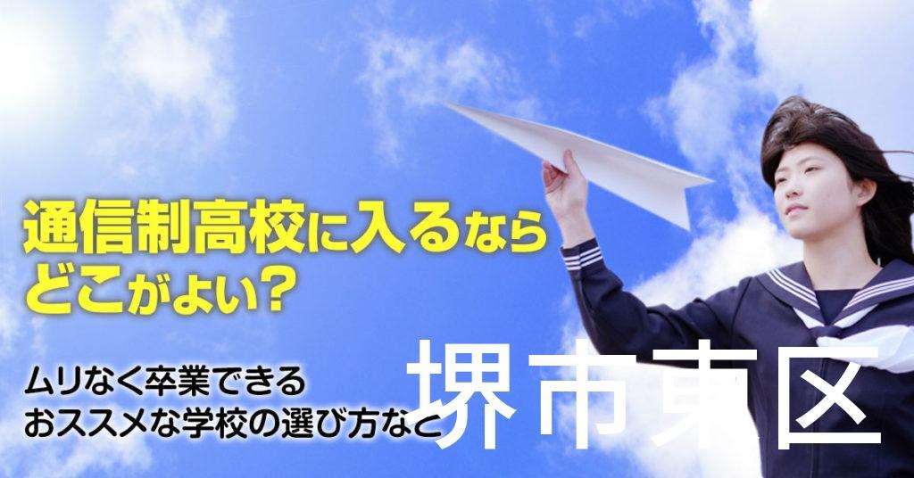 堺市東区で通信制高校に通うならどこがいい?ムリなく卒業できるおススメな学校の選び方など