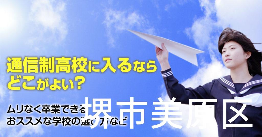 堺市美原区で通信制高校に通うならどこがいい?ムリなく卒業できるおススメな学校の選び方など