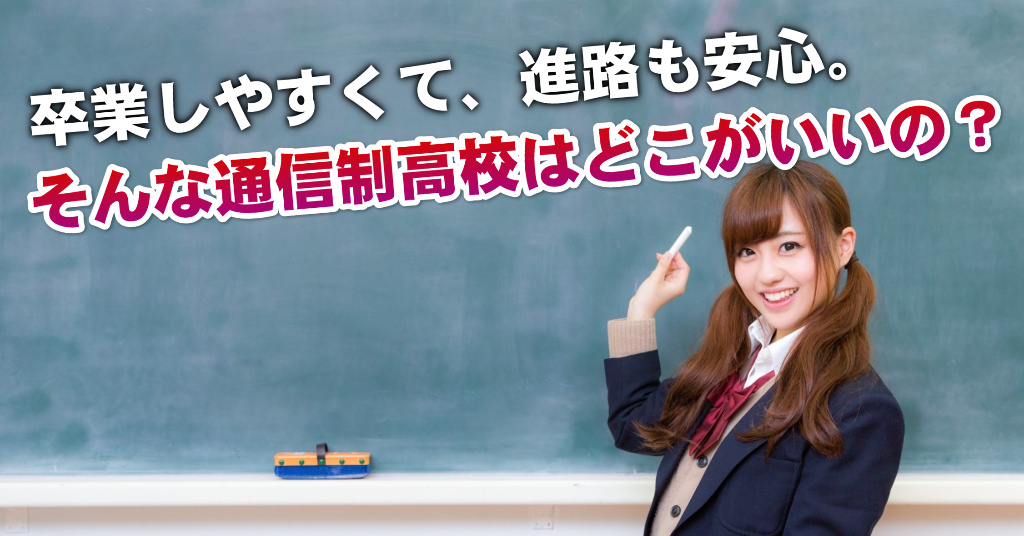 細谷駅で通信制高校を選ぶならどこがいい?4つの卒業しやすいおススメな学校の選び方など