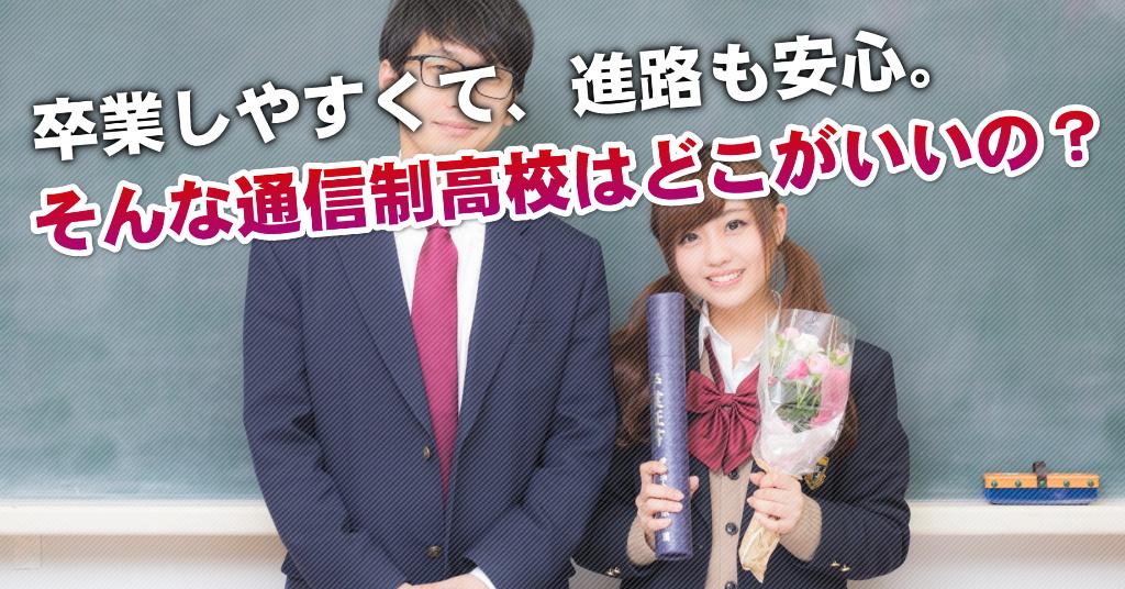 川越市駅で通信制高校を選ぶならどこがいい?4つの卒業しやすいおススメな学校の選び方など