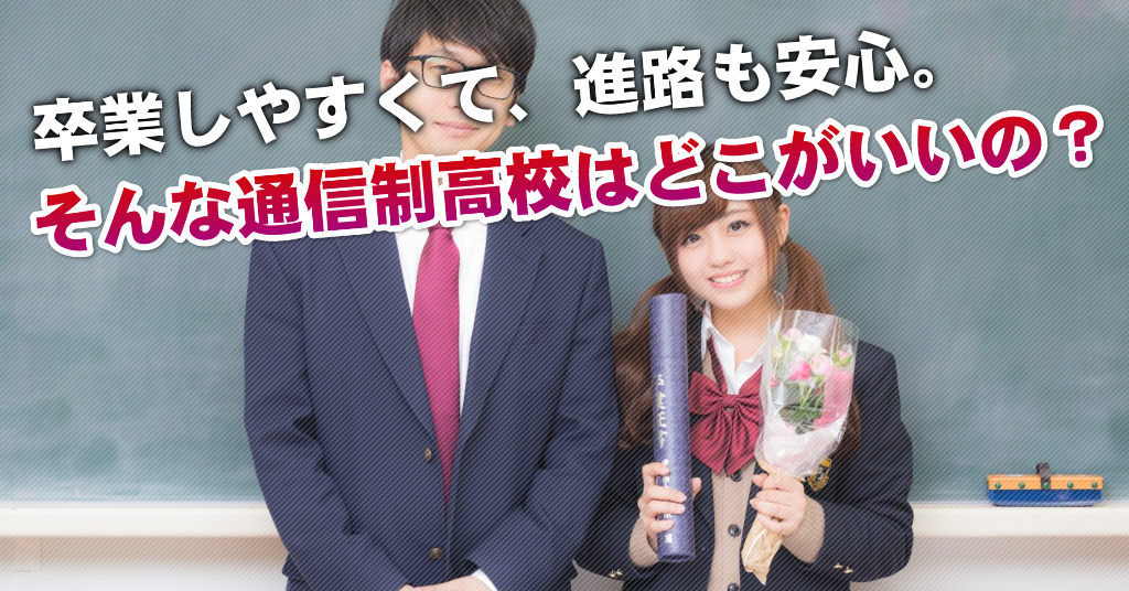 竹ノ塚駅で通信制高校を選ぶならどこがいい?4つの卒業しやすいおススメな学校の選び方など