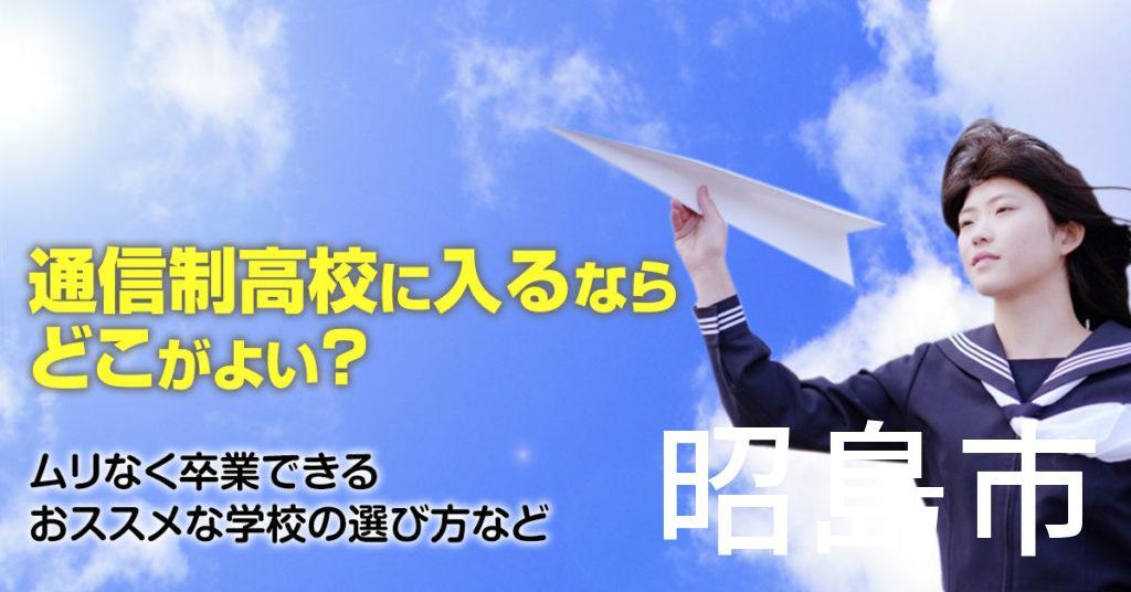 昭島市で通信制高校に通うならどこがいい?ムリなく卒業できるおススメな学校の選び方など