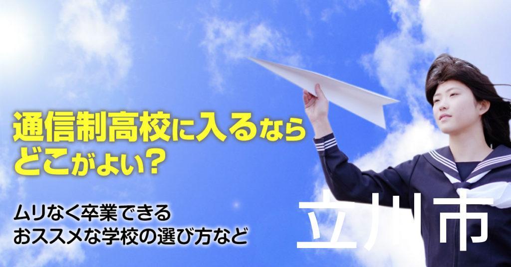 立川市で通信制高校に通うならどこがいい?ムリなく卒業できるおススメな学校の選び方など