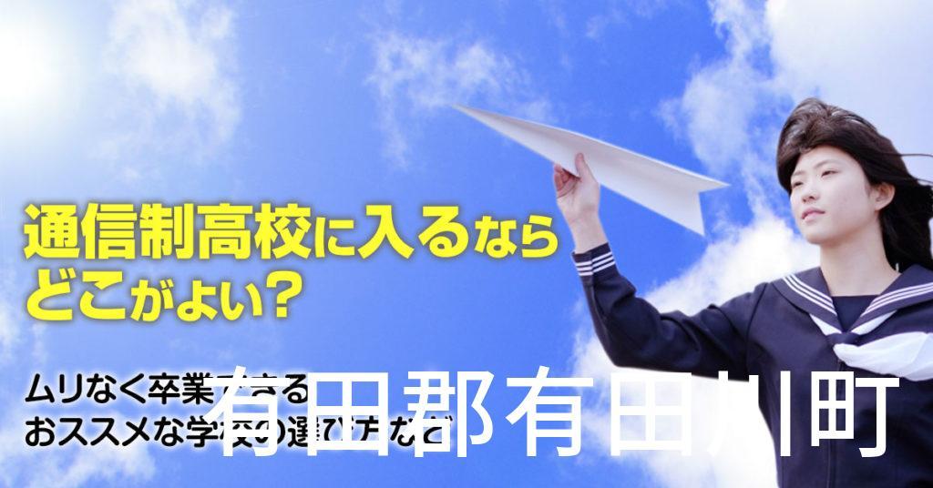 有田郡有田川町で通信制高校に通うならどこがいい?ムリなく卒業できるおススメな学校の選び方など