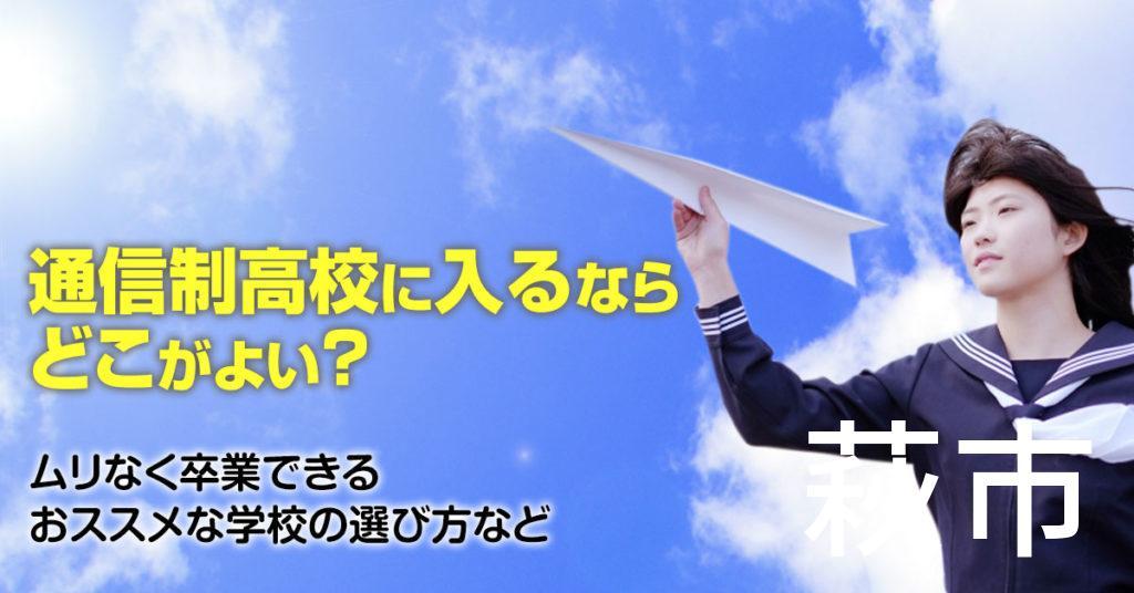 萩市で通信制高校に通うならどこがいい?ムリなく卒業できるおススメな学校の選び方など