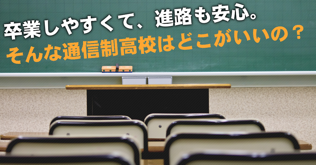 青海駅で通信制高校を選ぶならどこがいい?4つの卒業しやすいおススメな学校の選び方など